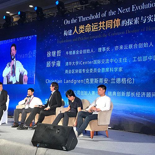 牛顿创始人徐继哲:区块链要解决的核心问题是新的组织结构、协作方式和激励机制